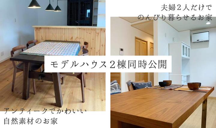 【モデルハウス 2棟同時公開】高岡市『アンティークでかわいい自然素材のお家』