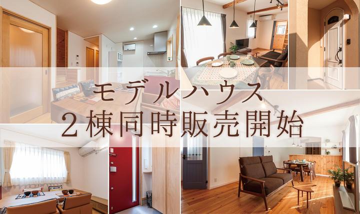 【モデルハウス 2棟同時販売開始】高岡市『アンティークでかわいい自然素材のお家』