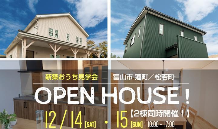 【富山の新築 おうち見学会】2棟同時開催〜こどもにやさしい自然素材の家〜