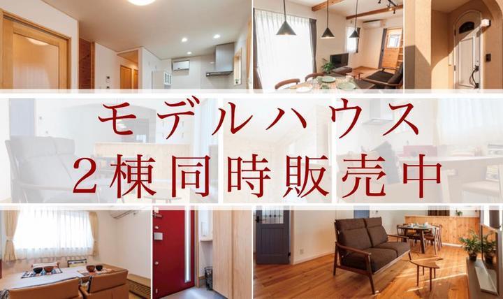 【電気代ゼロのおうちって本当!?】高岡市『アンティークでかわいい自然素材のお家』