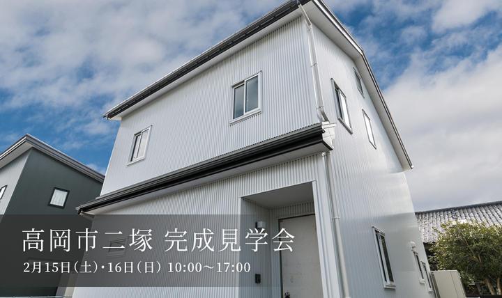 【しっくい塗壁の心地よい家】高岡市二塚で完成見学会開催!