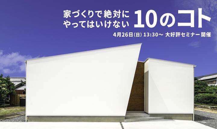 【大好評セミナー】家づくりで絶対にやってはいけない10のコトを高岡市で開催します