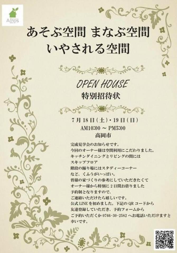 【富山県 OPEN HOUSE】あそぶ空間 まなぶ空間 いやされる空間