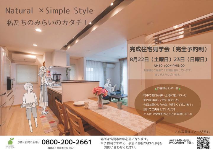 【富山県 OPEN HOUSE】ナチュラル×シンプル スタイルのおうち