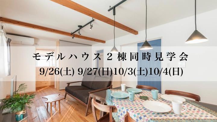 【モデルハウス販売会】9月26・27日、10月3・4日に2棟同時販売会を開催!