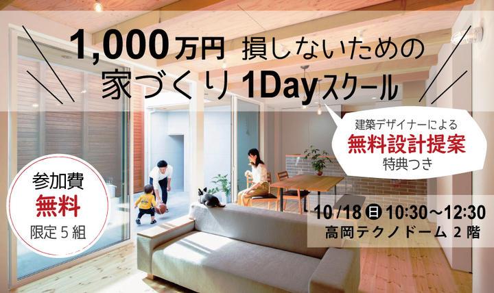 【大人気企画】「1000万円」損しないための家づくり1Dayスクール