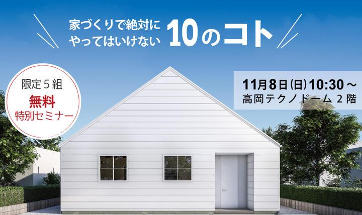 (終了しました)【特別セミナー】家づくりで絶対にやってはいけない10のコト