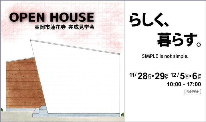 (終了しました)【高岡市蓮花寺】『らしく、暮らす。』- 平屋の家 - 完成見学会 ~今、人気の平屋~