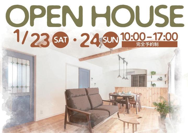 (終了しました)【高岡市内免】1月23・24日 OPEN HOUSE ~幸せづくり見学会~
