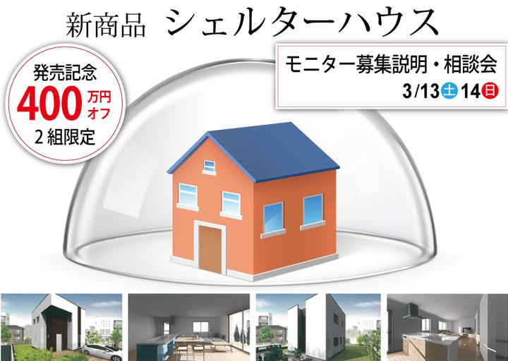 地震・台風などの災害に強い!「シェルターハウス」発売記念400万円OFFモニターキャンペーン