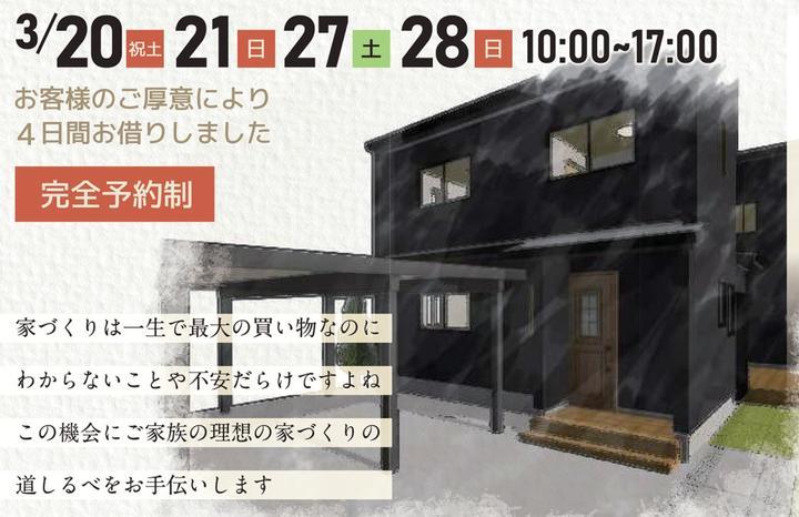 (終了しました)【小矢部市綾子】完成見学会&家づくり勉強会