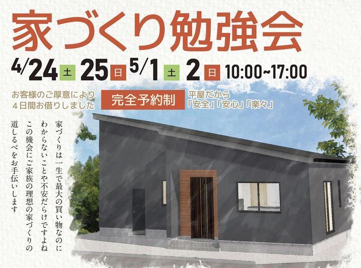 【高岡市姫野】4月24,25日 5月1,2日 完成見学会&家づくり勉強会