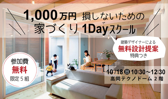 「1000万円」損しないための家づくり1Dayスクール
