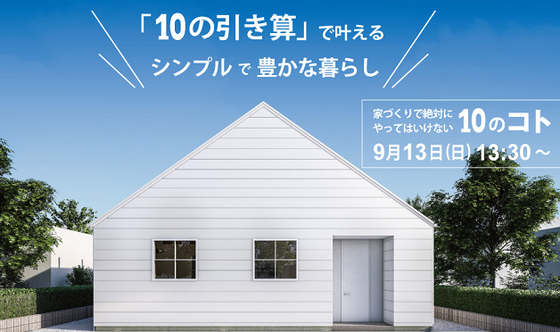 9/13㈰は大人気セミナー!