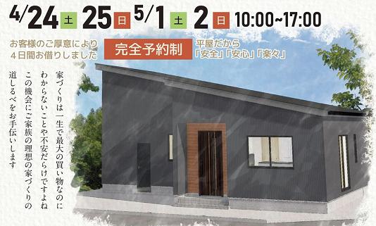 完成見学会&オープンハウス